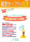経営セーフティー共済(H23.10月版).jpg