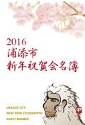 2017年浦添市新年祝賀会参加者名簿冊子への広告掲載募集!!