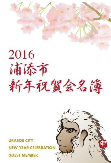 2016冊子.jpg